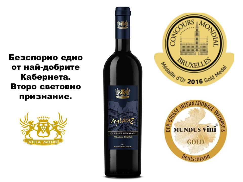 Злато от Concours Mondial de Bruxelles