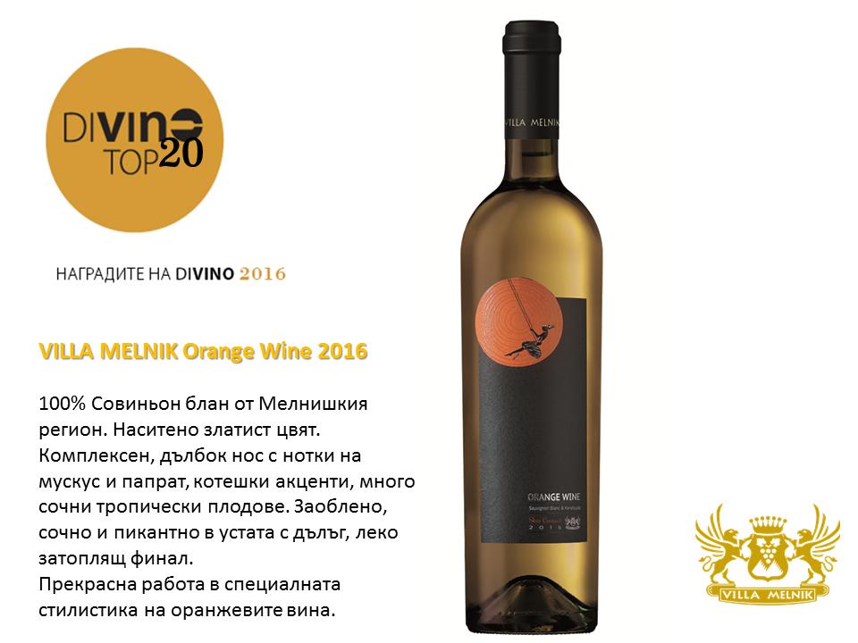 Оранжево вино в Топ 20 на Българските Вина