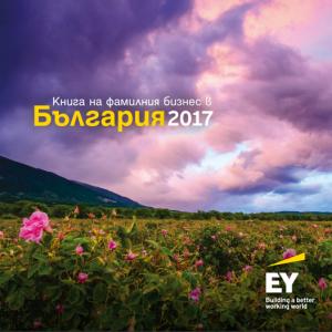 Книга на фамилния бизнес в България EY