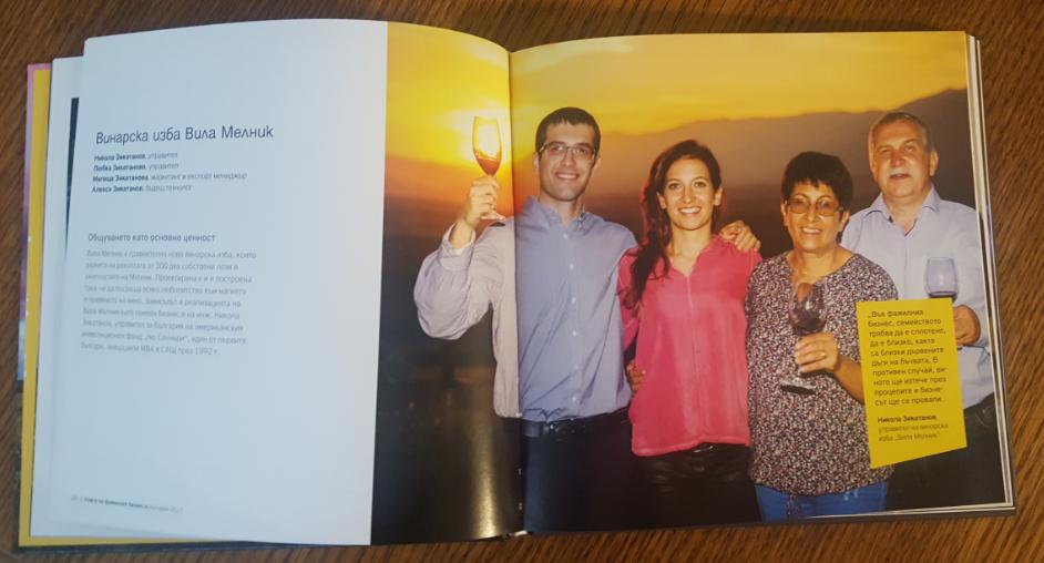 Zikatanovi Family Villa Melnik Winery Bulgaria