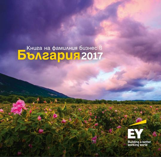 Книга на Фамилния Бизнес в България 2017